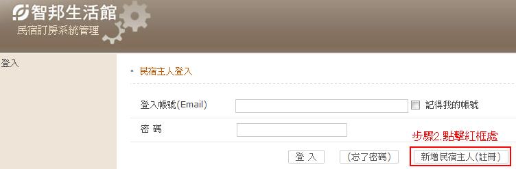 民宿訂房系統管理 登入頁面