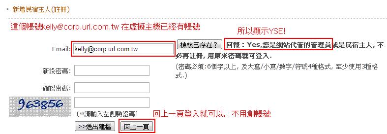 若已是智邦網站代管用戶,直接填入管理者帳號