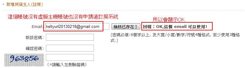 若非智邦用戶,申請一個新帳號