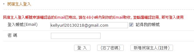 確認信將寄送至您的管理者信箱