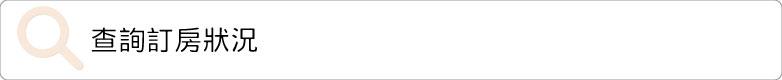 智邦線上訂房系統APP查詢訂房狀況