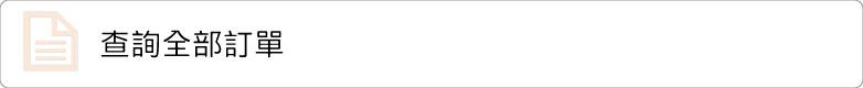 智邦線上訂房系統APP查詢全部訂單