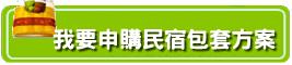 申購民宿系統+民宿官網包套方案