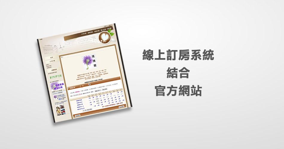 訂房系統結合官方網站