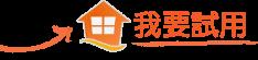 免費試用民宿線上訂房管理系統