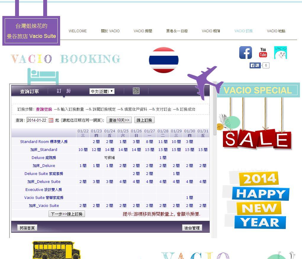 線上訂房系統結合官方網站範例:泰國Vacio Suite旅店