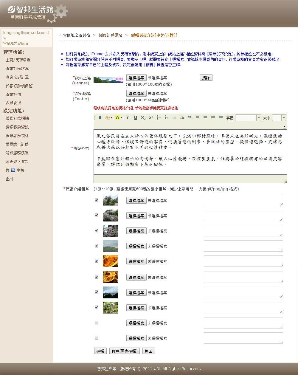 民宿訂房系統-編輯民宿介紹