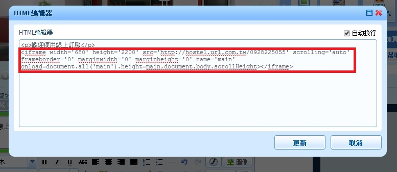 WPB架站精靈教學:Step4. 將嵌入語法貼到HTML編輯視窗 >> 更新