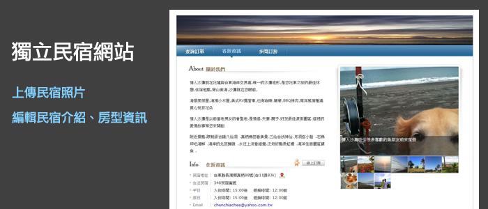 獨立民宿網站範例,只需上傳民宿照片、編輯民宿介紹以及房型資訊即可做為民宿官網