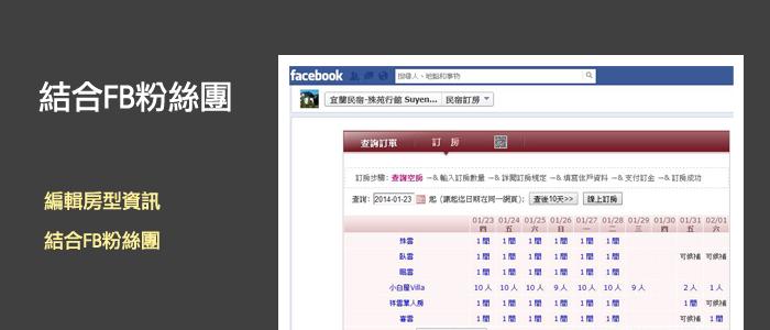 沒有官網也能利用Facebook粉絲團做為官網並且將訂房系統結合至粉絲團中讓旅客直接訂房
