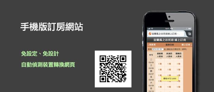手機版訂房網站 免設定、免設計將民宿系統資訊作成手機版。方便行動用戶隨時訂房