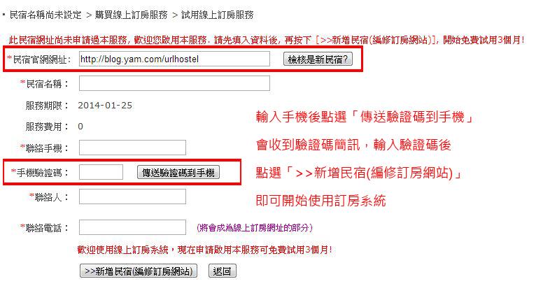 沒有網站也能用部落格或FB粉絲團申請民宿系統試用