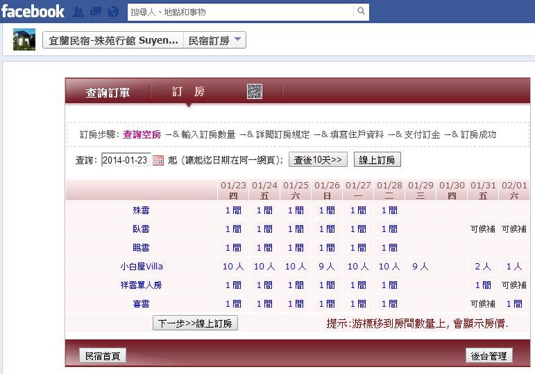 民宿線上訂房系統可結合Facebook粉絲團,簡單方便歡迎線上申請免費試用30天。此為殊苑行館FB粉絲團訂房
