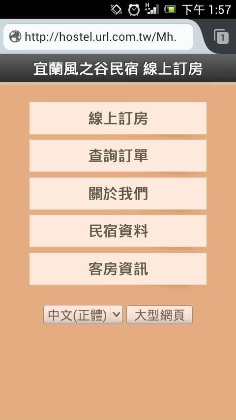 線上訂房系統─手機版訂房網站