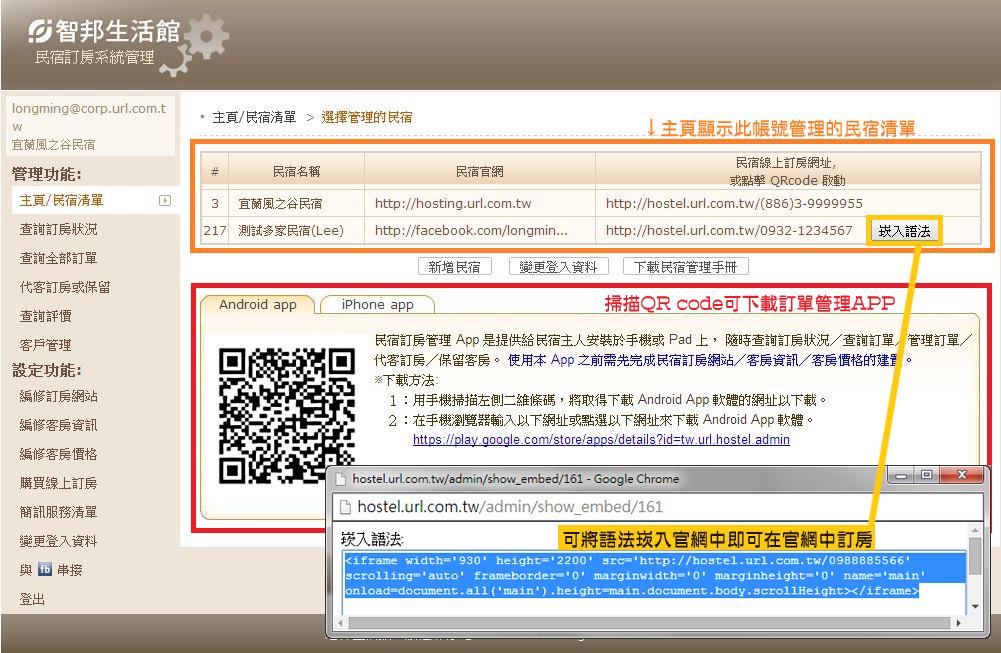 智邦生活館民宿線上訂房系統教學手冊_主頁/民宿清單