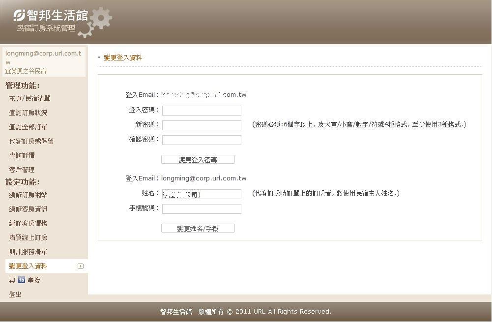 民宿訂房系統-變更登入資料