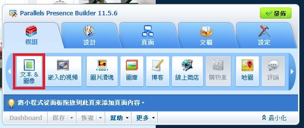 "WPB架站精靈教學:Step1. 增加""文本&圖像""模組拖曳到想放置的頁面區塊"