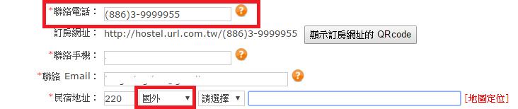 國外民宿電話 地址設定方式