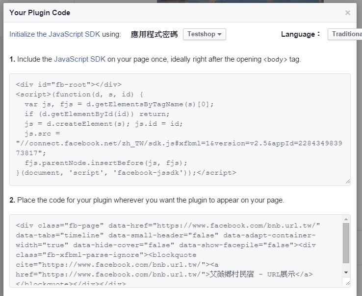 程式碼複製後貼在部落格的編輯器