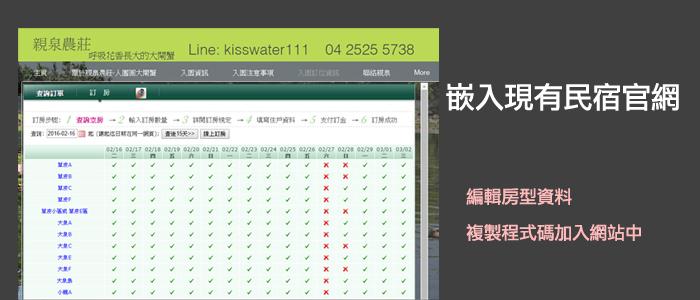 嵌入現有民宿官網,若民宿已有官方網站只要編輯房型資料後覆製嵌入程式碼即可將訂房系統嵌入民宿官網中